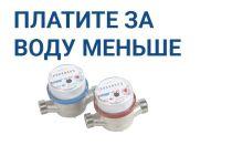 Установка и обслуживание приборов учета расхода воды