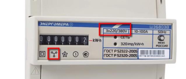 трехфазная маркировка электросчетчика